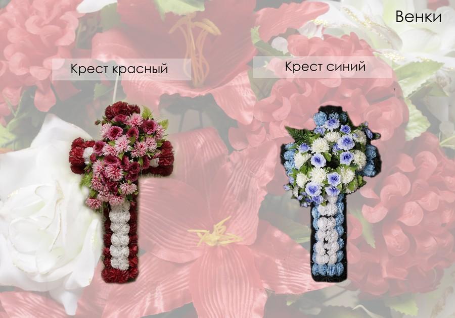 Венки - Социальная ритуальная служба по вопросам похоронного дела